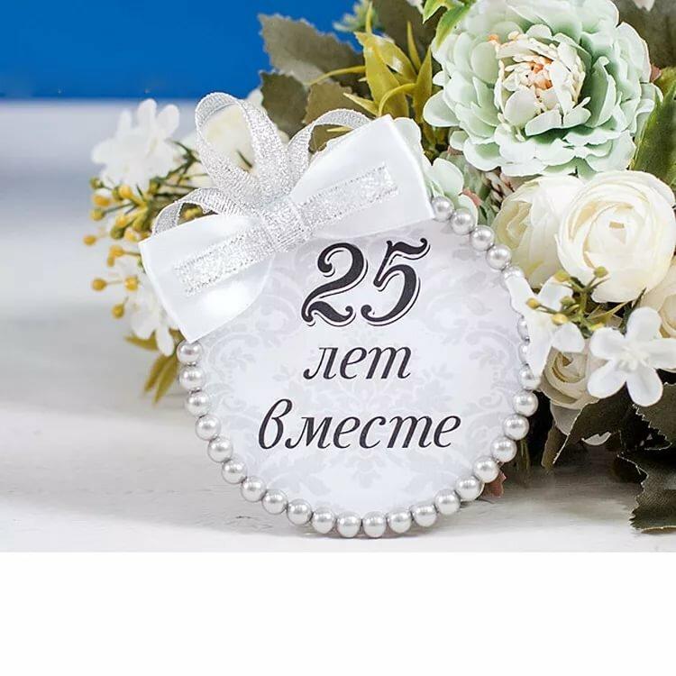 Оригинальное поздравление с серебряной свадьбой в стихах