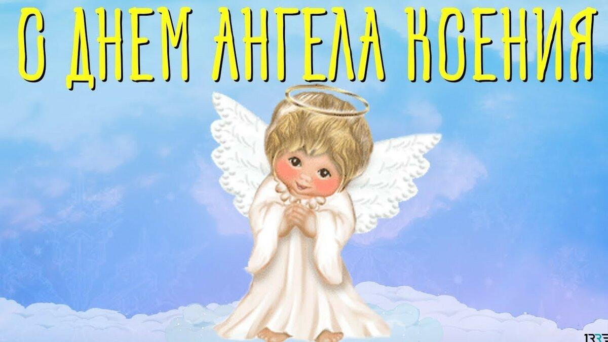 Слонов для, открытки с днем ангела ксения