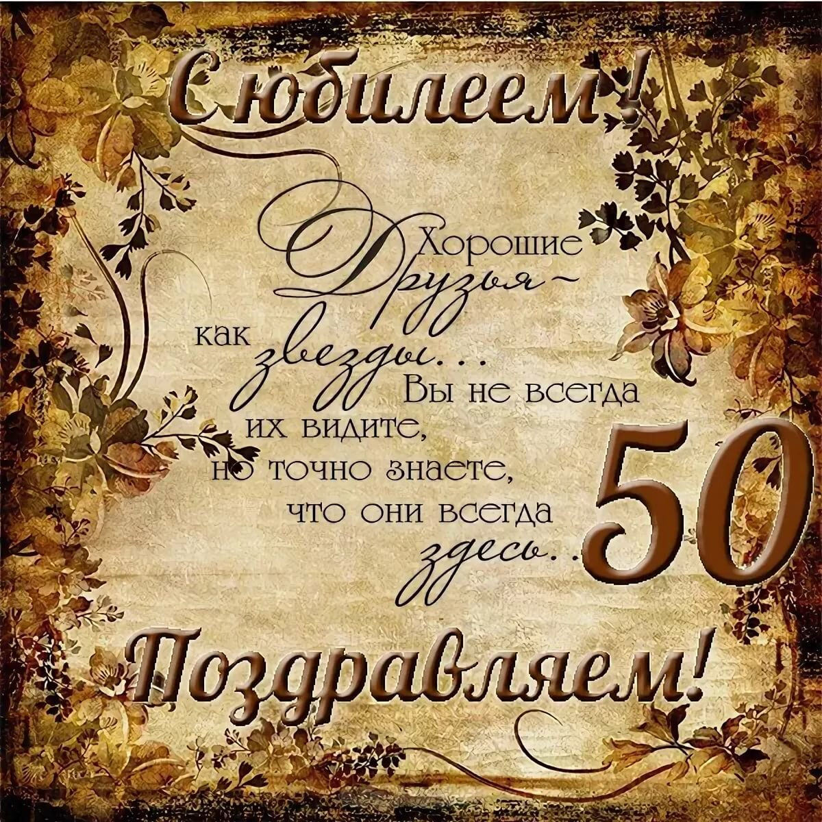 поздравления для мужчин после 50 лет первых минут