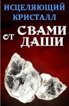 Исцеляющий Кристалл Свами Даши в Комсомольске-на-Амуре