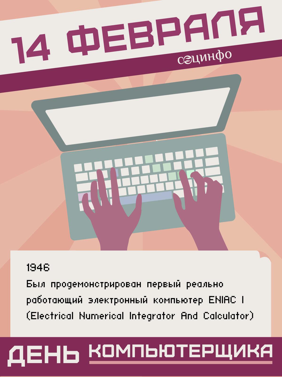 14 февраля день компьютерщика открытка