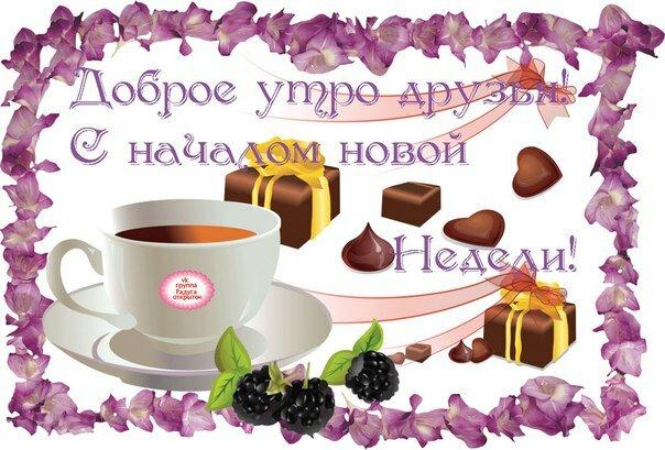 Утро солнечного, открытка с добрым утром понедельник прикольные зимняя