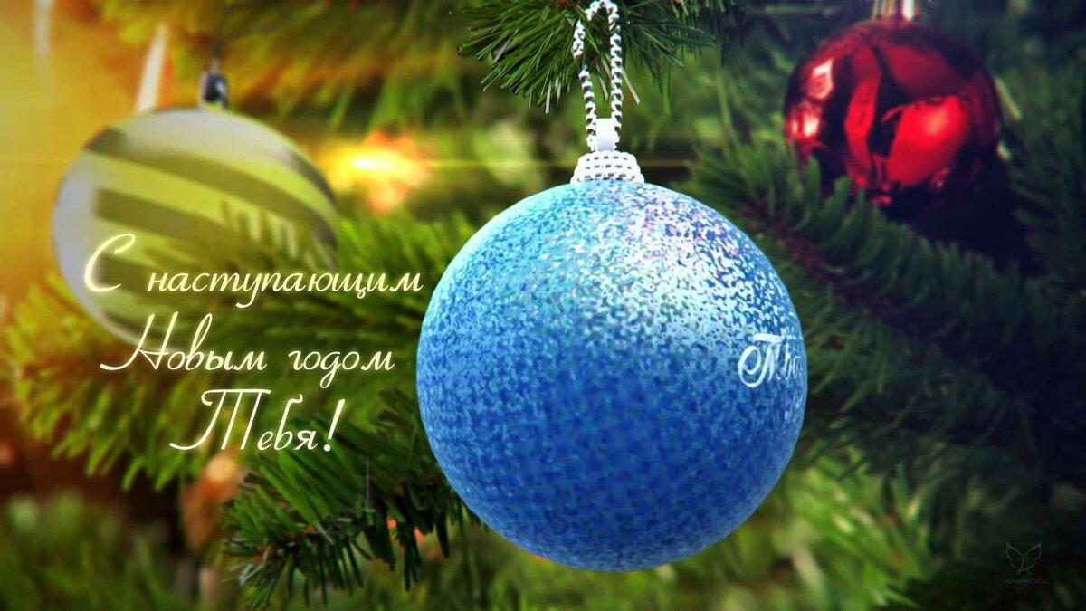 Новогодние картинки поздравления с новым годом 2019 любимой, д.р.с