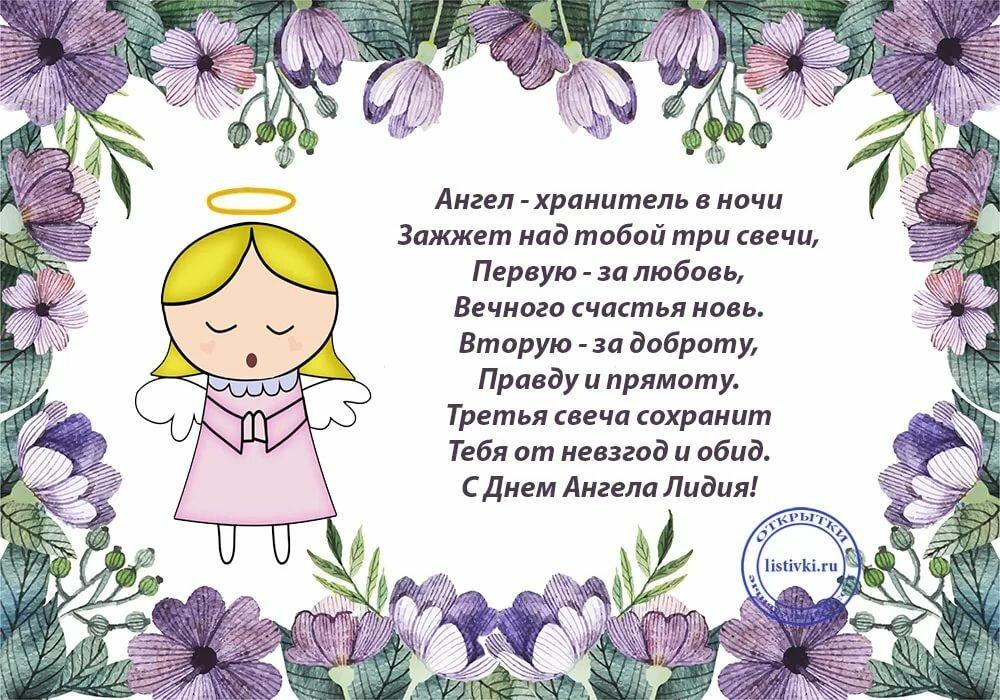 Лидия открытка