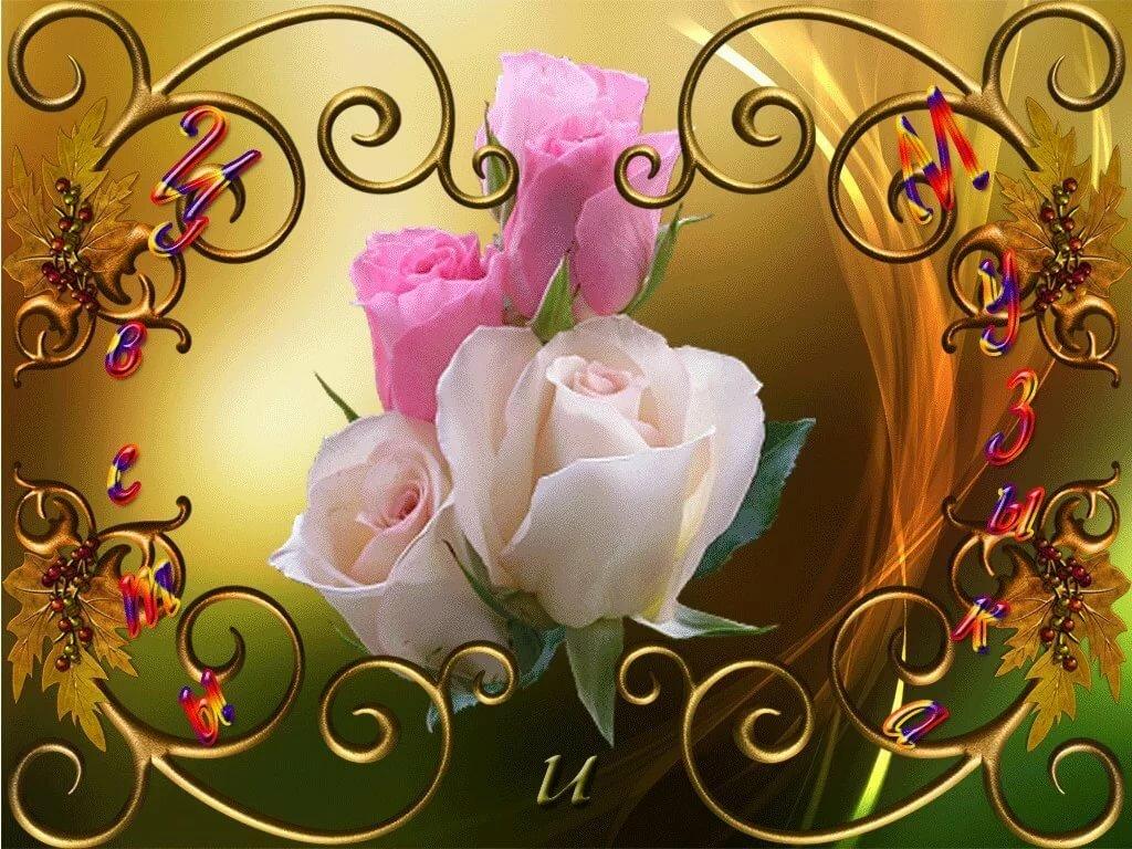 Дню командира, открытки музыкальные другу цветы
