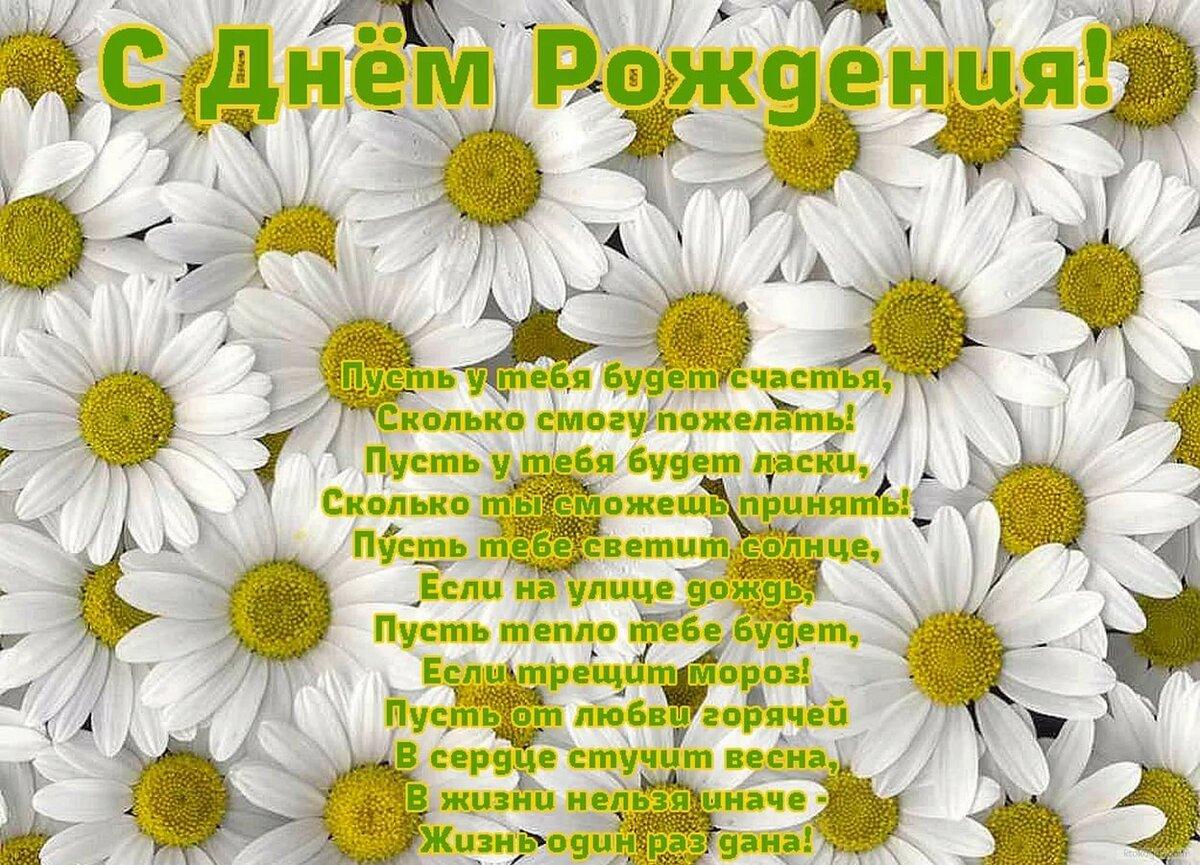 Фото открытки с днем рождения женщине с поздравлением цветы, картинки марта