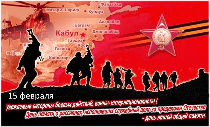 День памяти интернационалистов открытки