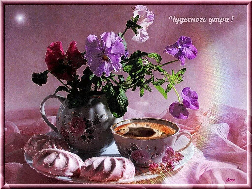 Днем россии, анимированная картинка доброе утро хорошего настроения