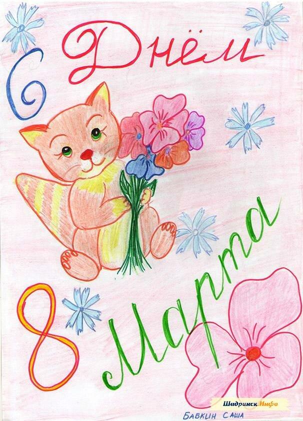 8 марта открытка рисунок своими руками