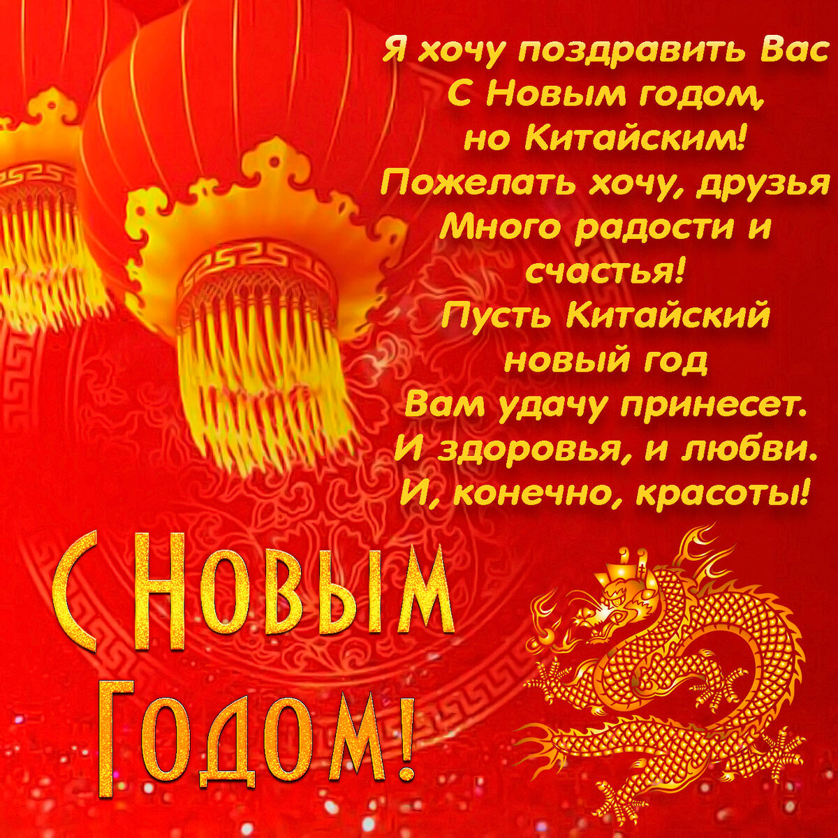 С китайским новым годом богатства открытка, думай обо мне
