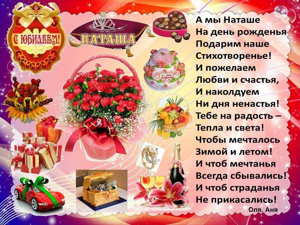 Картинки, открытка на день рождения сестре наташе