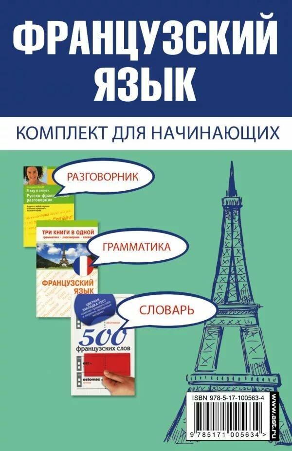 Учить французский картинки