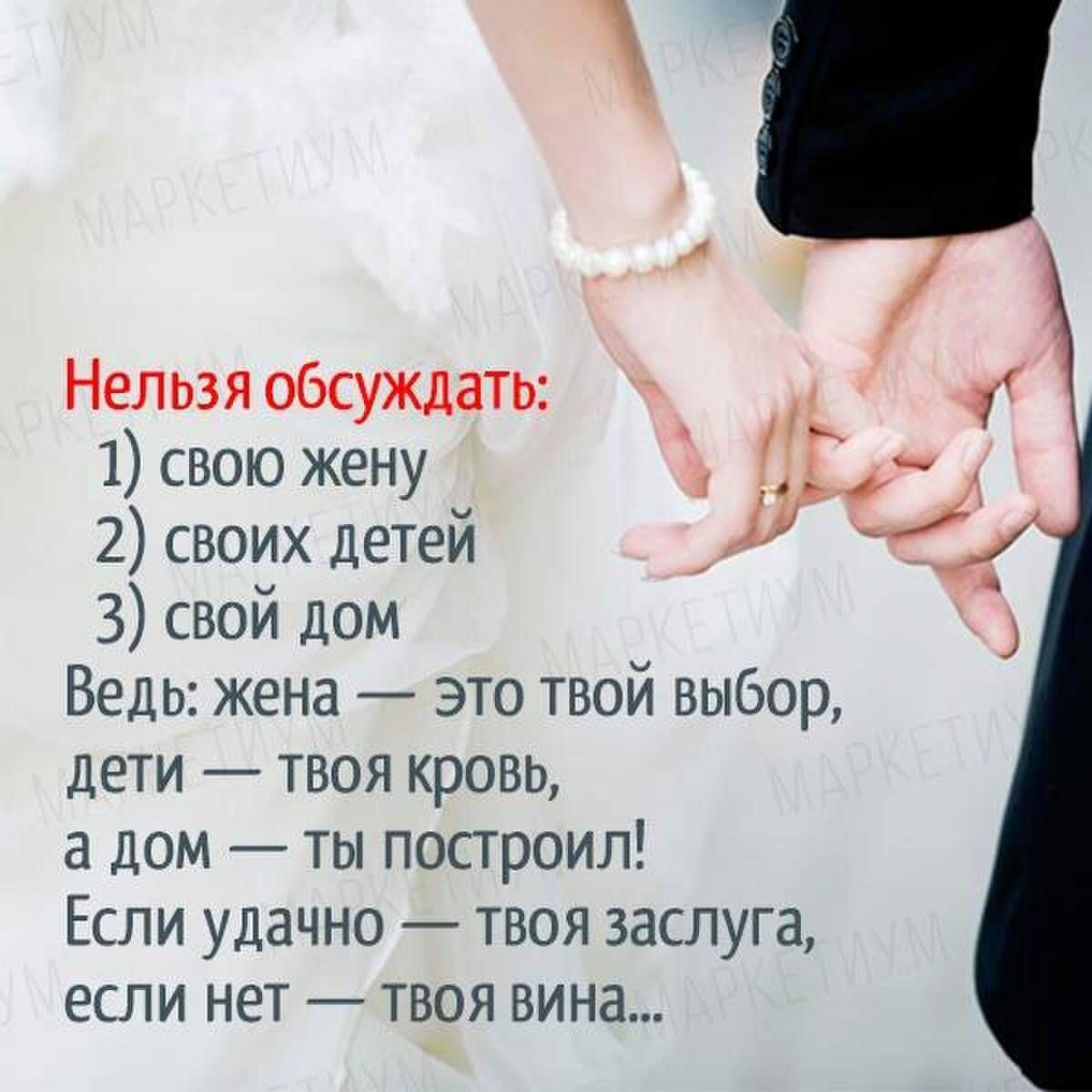 Для, картинки с надписями со смыслом про мужа и жену