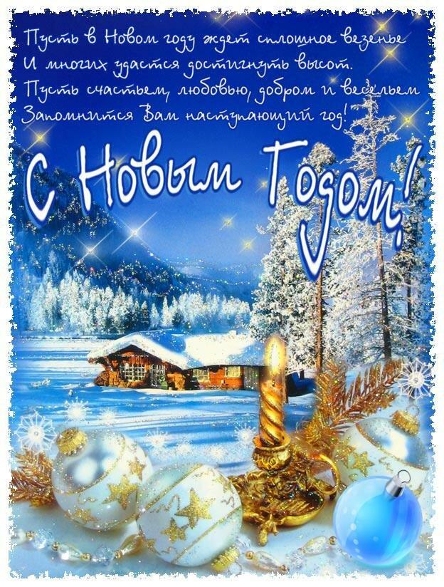 Открытки, поздравление к новому году открытка