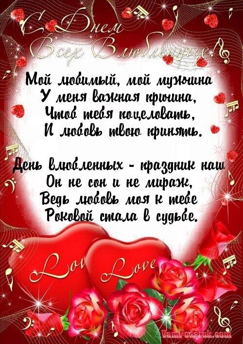 С днем святого валентина любимого поздравить