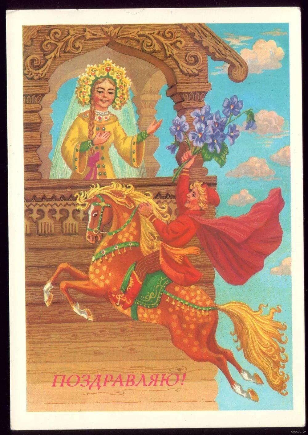 День, открытка с лошадью на 8 марта