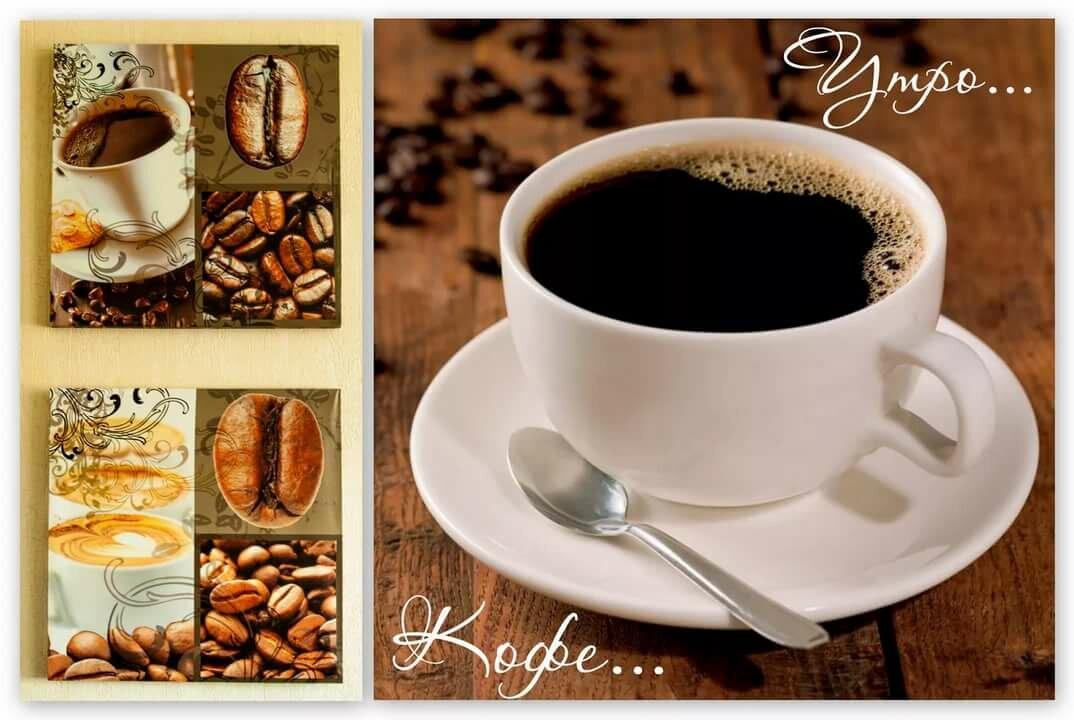 Открытка с кофе я с тобой