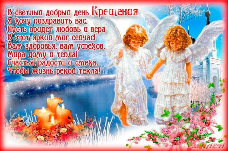 Стихи поздравления с днем крещения