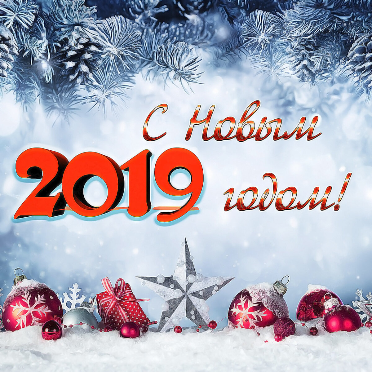 Новогодняя картинка с надписью с новым годом 2019