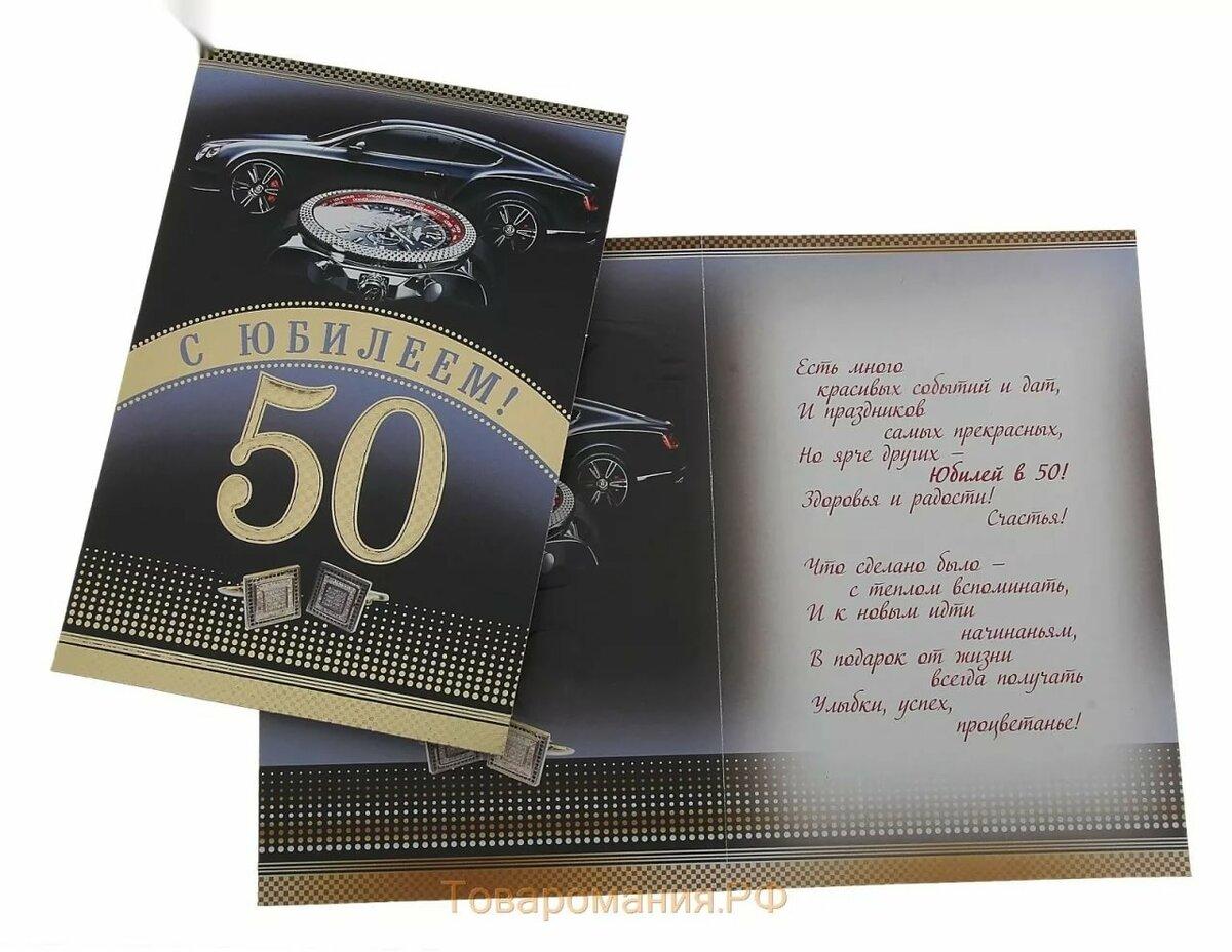 Юбилей 50 лет поздравления для генерального директора с днем рождения