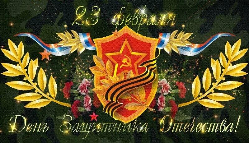 Открытки и картинки на 23 февраля мужчинам с поздравлениями и пожеланиями