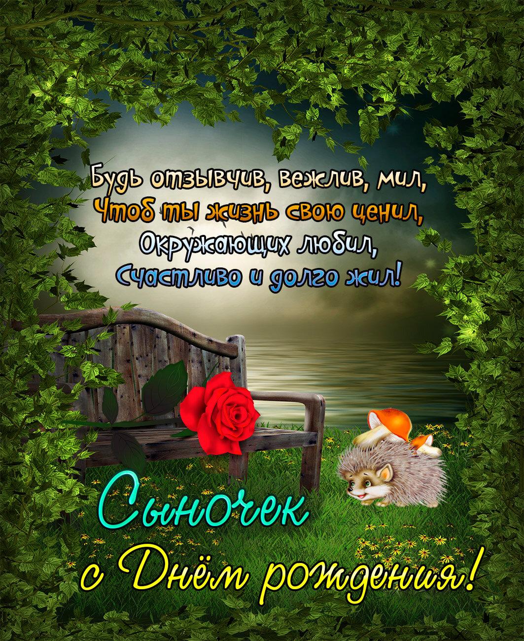 Ольга, картинки со стихами поздравление сыну
