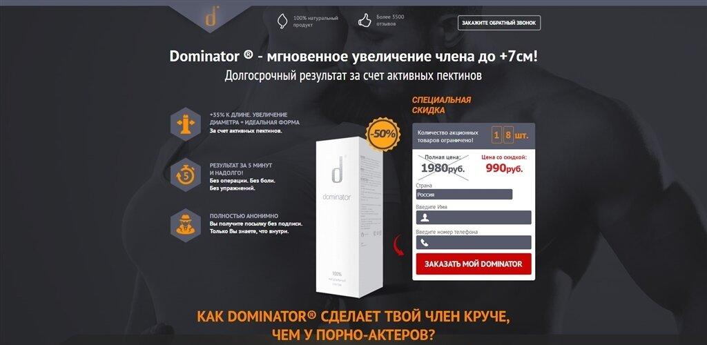 Спрей Доминатор в Армении купить в аптеке цена отзывы. Полное описание, инструкция, реальные отзывы специалистов и пользователей, цена и где купить http://bit.ly/2Kz8Fd9