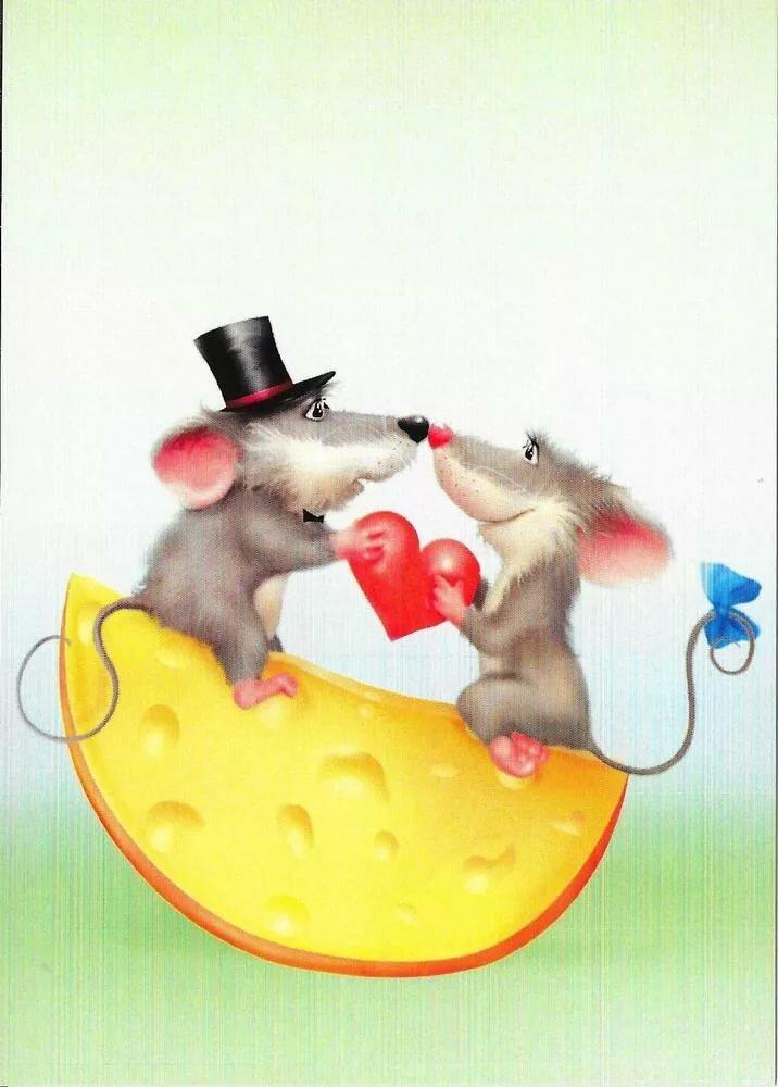 Картинки мышек с надписью я тебя люблю