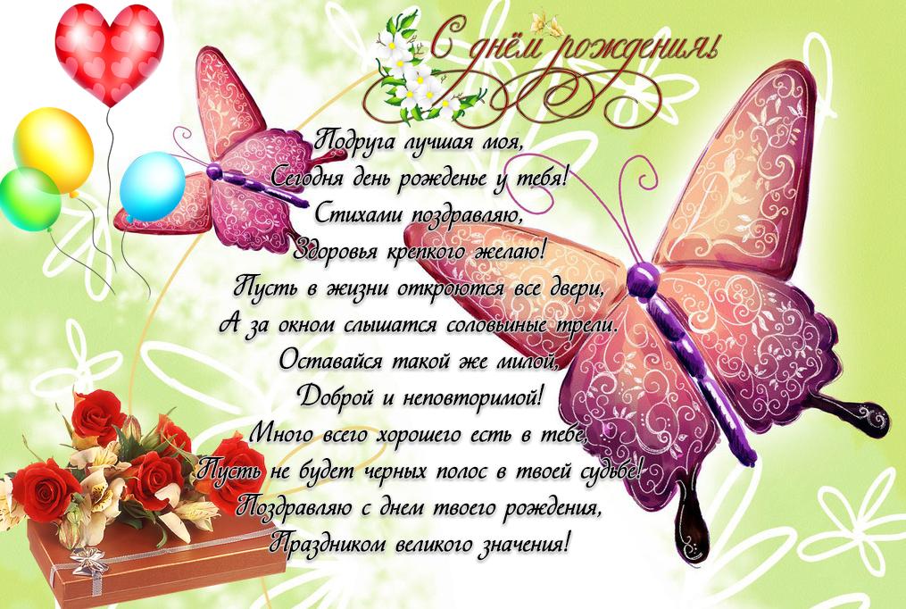 pozdravlenie-s-dnem-rozhdeniya-dlya-podrugi-lesbiyanki-porno-molodie-parni-s-bolshimi-huyami-trahayut