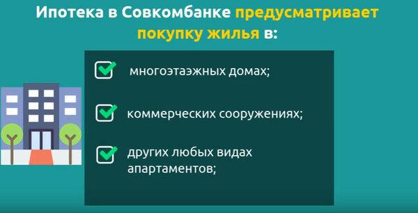 совкомбанк кредит пенсионеру калькулятор