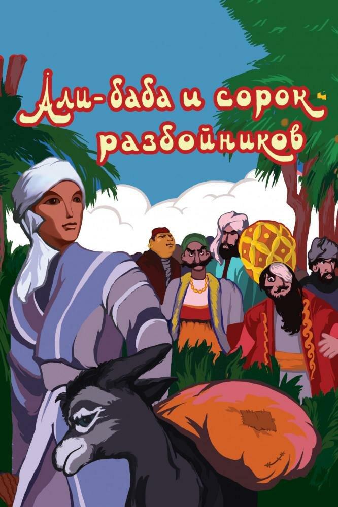 Картинки али-баба и сорок разбойников, новой должностью картинки