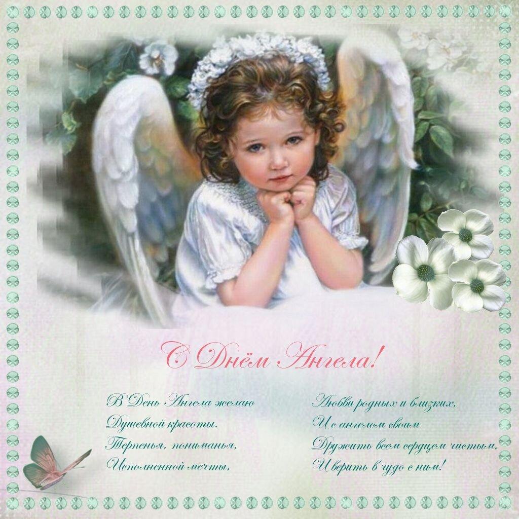 Летием мужчине, открытки на день ангела маме