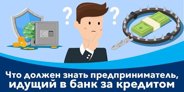 Возьму кредит с откатом банку взять кредит по паспорту в ставрополе