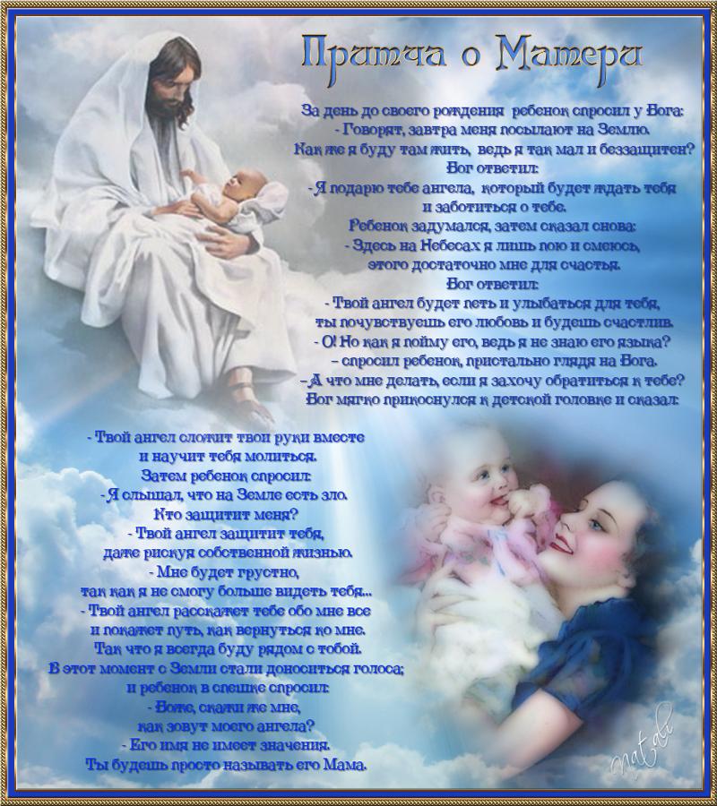 Мама ангел стихи
