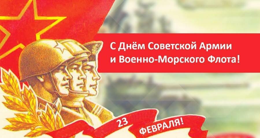 Рисовать, открытки с днем советской армии и вмф с поздравлениями