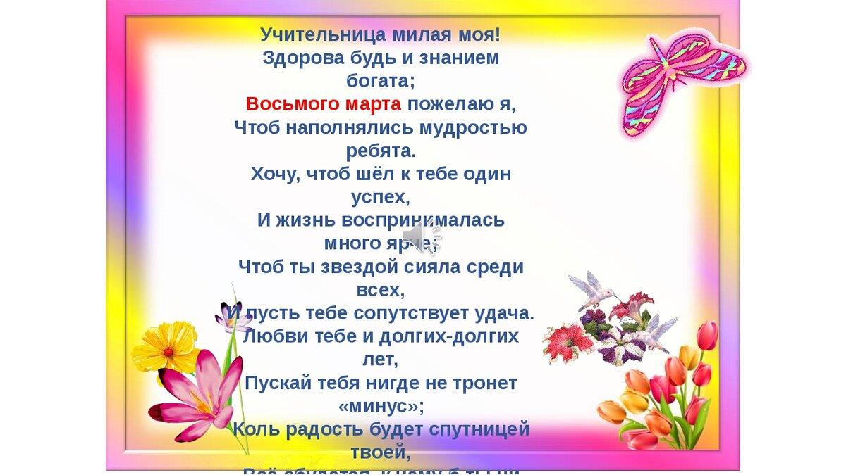 Поздравления с марта 8 учительнице