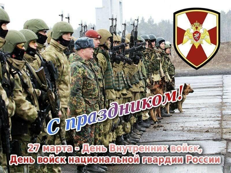 картинки к дню внутренних войск спальни