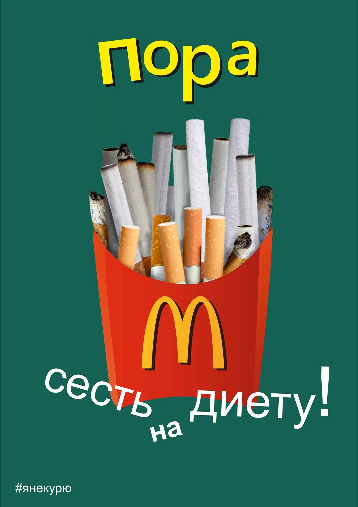 тепла постер мы против курения заказать фотообои