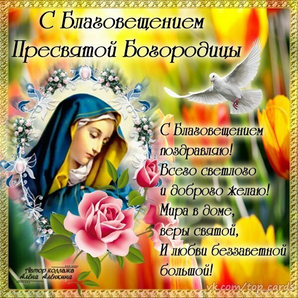 Поздравление с благовещением пресвятой открытки, женскому