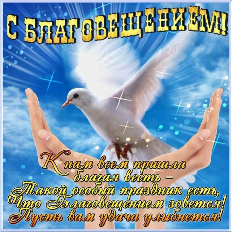 Открытка, открытка благовещенье