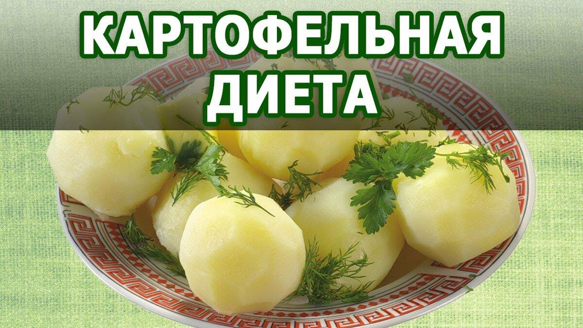 Диета для похудения на картошке