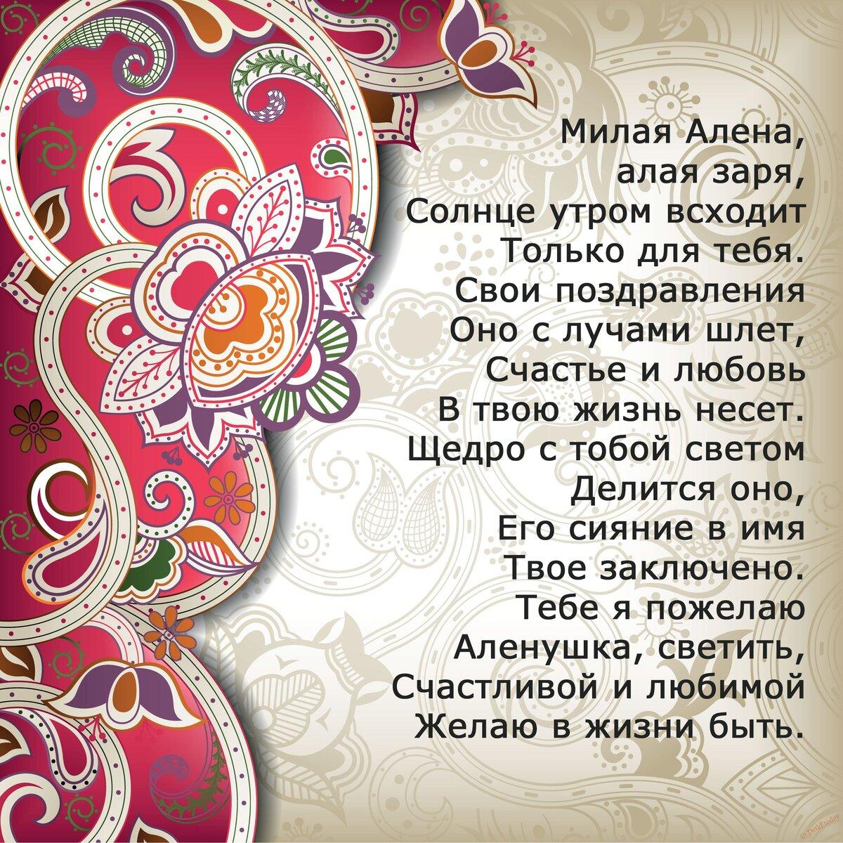 Стихи на имя алена про любовь