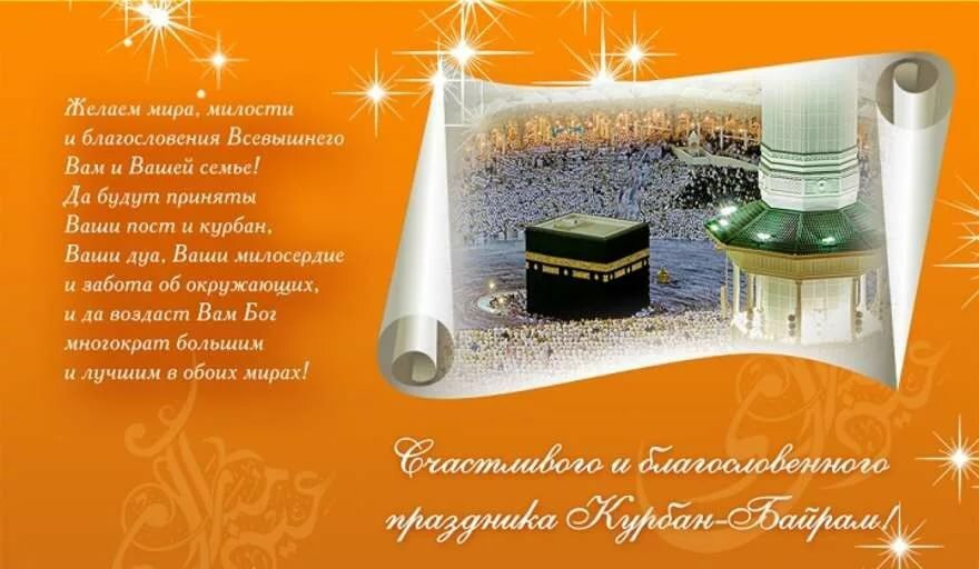 Курбан байрам картинки поздравления на татарском, днем