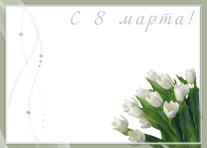 Бланки для поздравления с 8 марта