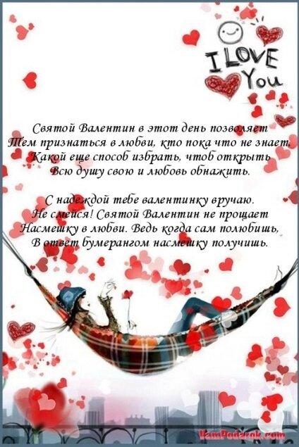 минусы поздравление для мужа с днем святого валентина в прозе чтобы стал