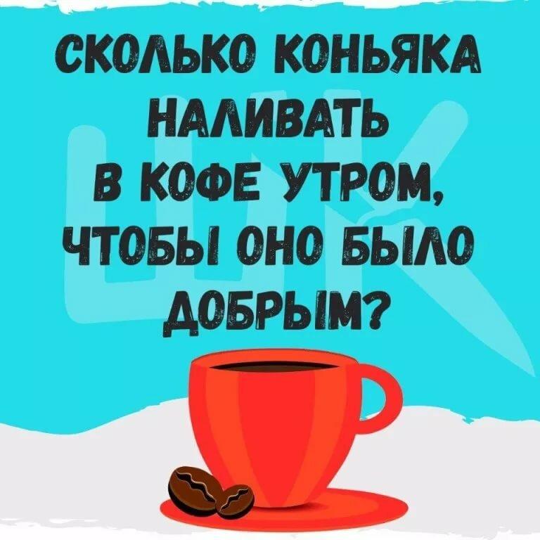 Кофе на работе прикольные картинки