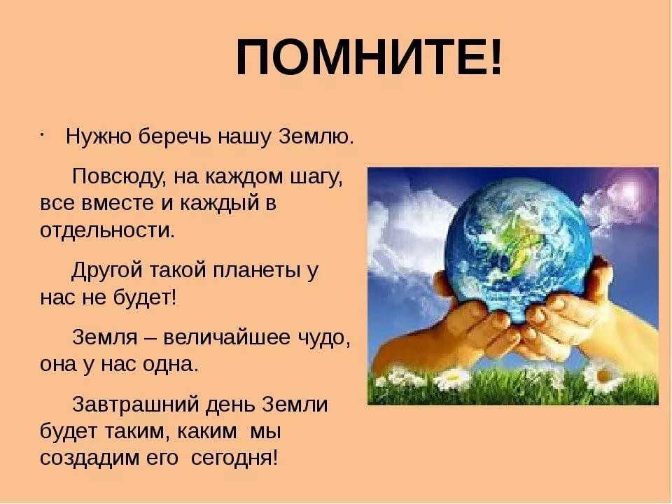 Картинки к проекту земля