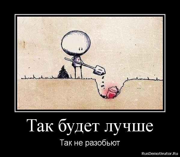 Закопал сердце картинка