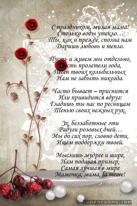 Поздравления стихи маме от дочери