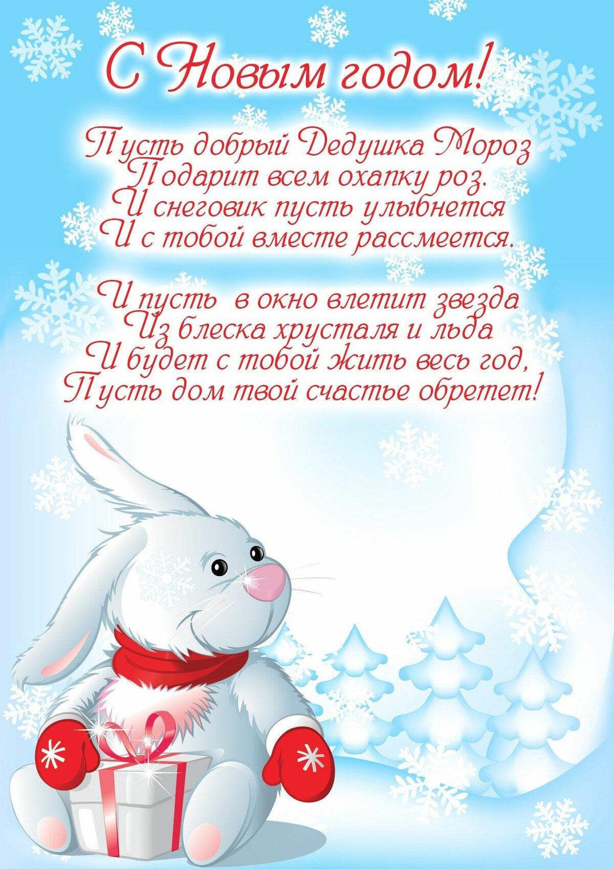 Новогодние открытки поздравления детям, надписью класс